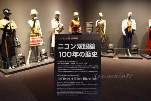 ニコン双眼鏡100年の歴史