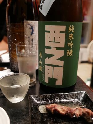 【よしのや】西之門 純米吟醸 美山錦 夏吟中取り 無濾過生原酒