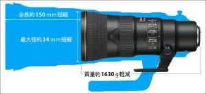 AF-S 500mm f/4E ED VRとf/5.6E PF ED VRとの比較