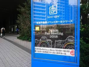 ベルサール渋谷ファースト