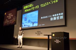 Mr.ニコン後藤フェローの講演