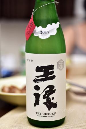 【王祿酒造】超王祿 春季限定 無濾過生原酒 H29BY
