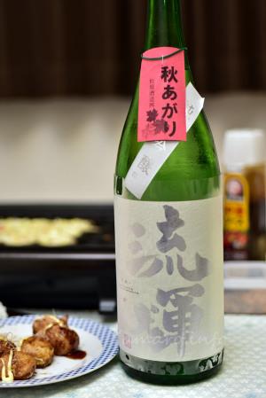 【松屋酒造】流輝 秋あがり 純米吟醸 一回火入れ
