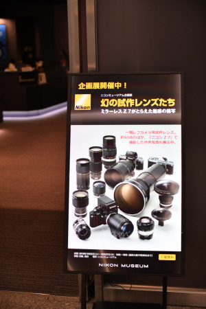 ニコンミュージアム企画展「幻の試作レンズたち」