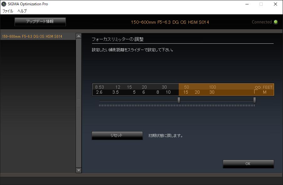 SIGMA Optimization Proでフォーカスリミット設定