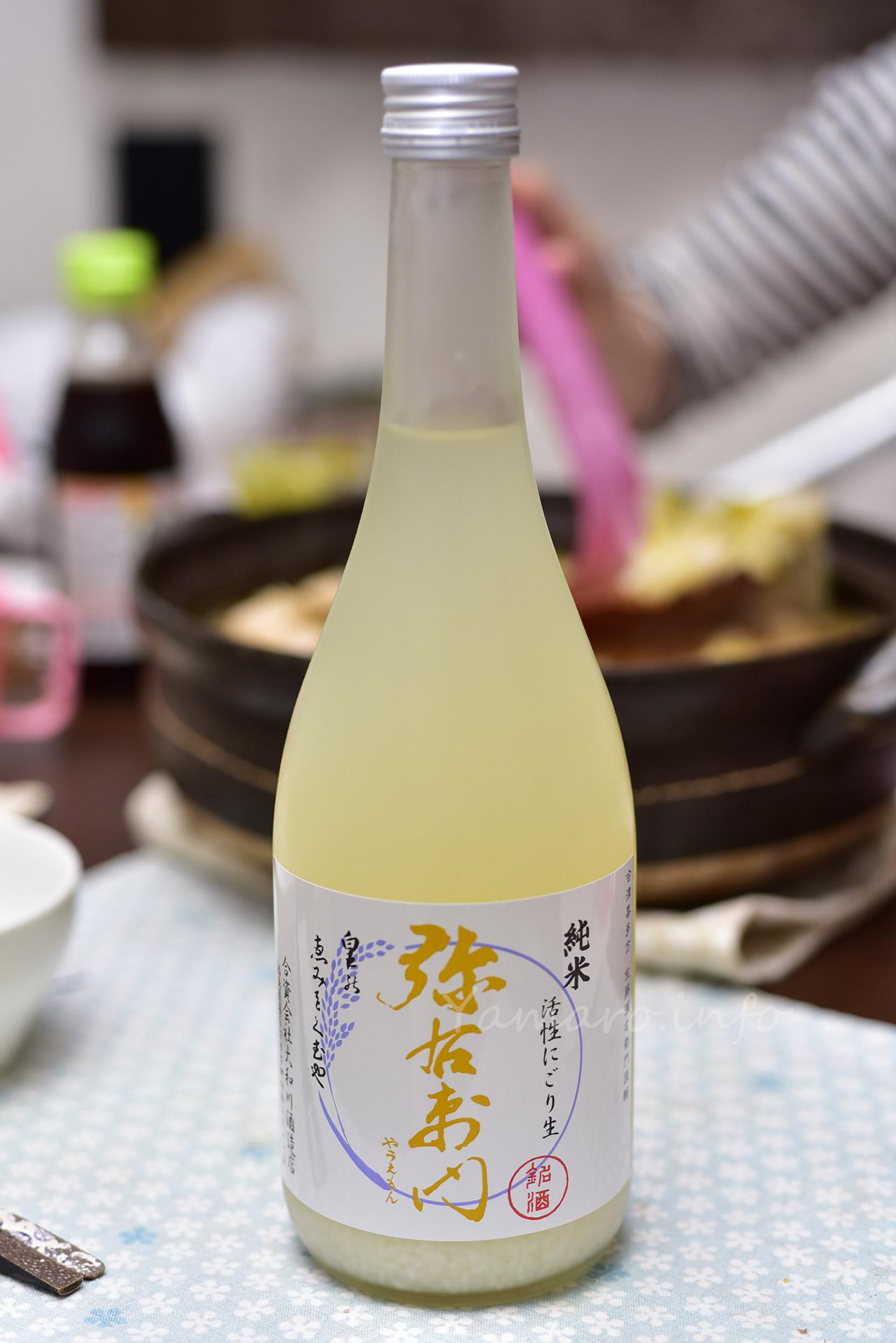 【大和川酒蔵】弥右衛門 純米活性にごり 生酒