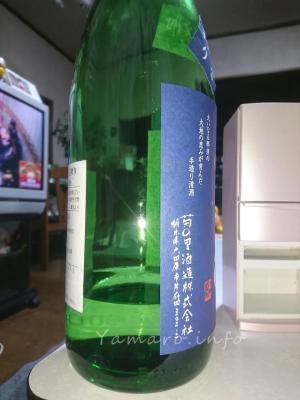 【菊の里酒造】大那 純米吟醸 無加圧搾り