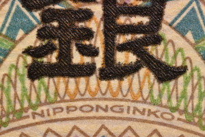 一万円札を接写