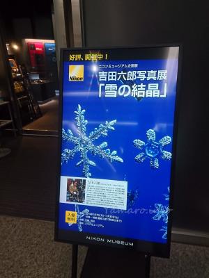 ニコンミュージアム企画展 吉田六郎写真展「雪の結晶」