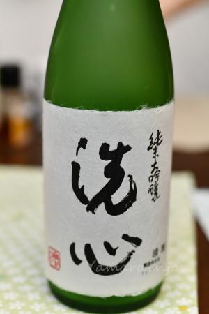【朝日酒造】純米大吟醸「洗心」