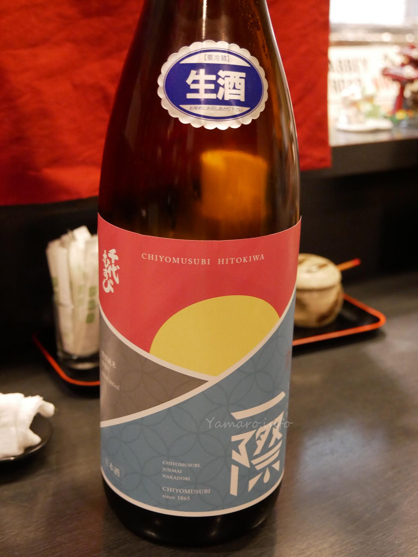 【千代むすび酒造】千代むすび 一際 特別純米
