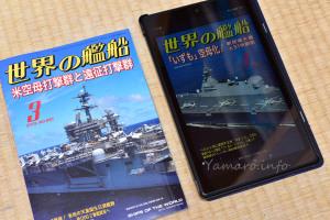 世界の艦船の紙とFire HD 10の電子書籍