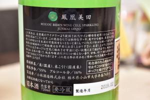 ワイン酵母を使用した鳳凰美田