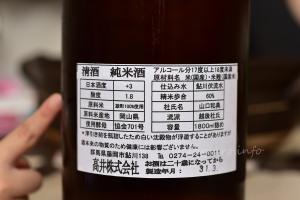 巌(いわお)雄町六十%純米原酒 瓶燗火入れ