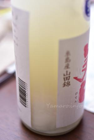 【みいの寿】山廃にごり「美田」の澱
