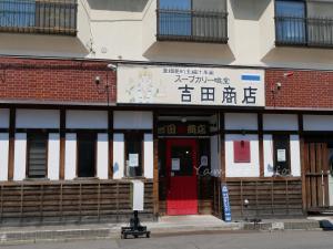 スープカレー吉田商店