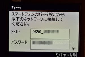 Wi-Fi接続を開始