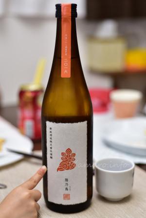 【新政酒造】貴醸酒 陽乃鳥 2016