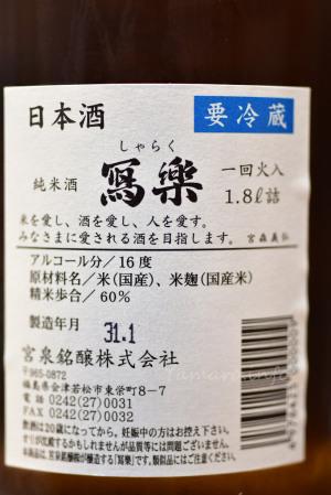 【宮泉銘醸】寫楽(しゃらく)純米酒 一回火入れ H29酒造