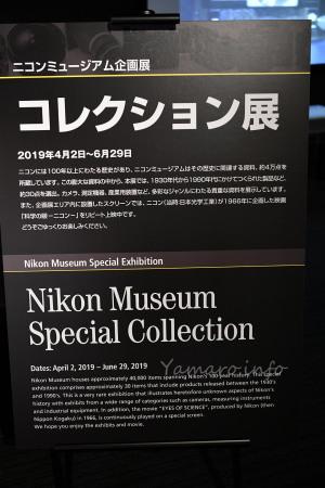 ニコンミュージアム企画展「コレクション展」の説明書き