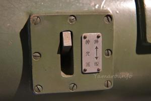 1.5メートル測距儀の伸光器レバー