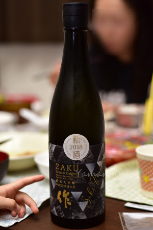 【清水清三郎商店】作(ZAKU) 新酒2018 純米大吟醸