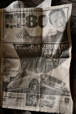 1970年3月17日の毎日新聞広告から「マツダファミリアロータリー」