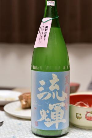 【松屋酒造】流輝 純米 夏囲い 無ろ過生