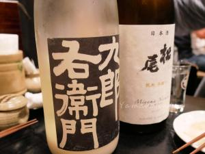 【湯川酒造店】十六代九郎右衛門 純米吟醸 活性生にごり
