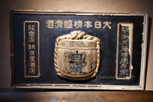 藤﨑宗兵衛商店の看板