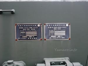 10式戦車試作車 新戦車(その5)戦車(その2)