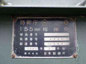 75式自走155mmりゅう弾砲の砲塔部銘板
