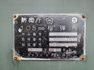 74式自走105mmりゅう弾砲の砲塔部銘板
