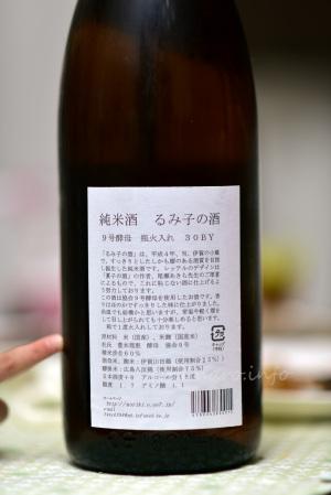 【森喜酒造場】純米酒 るみ子の酒 9号酵母 瓶火入れ