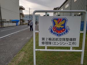 第2輸送航空隊整備軍修理隊