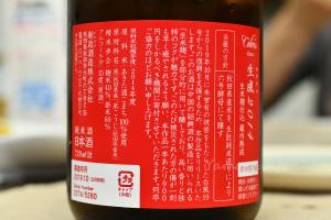 【新政酒造】生成2014 生米麹仕込 蔵内熟成
