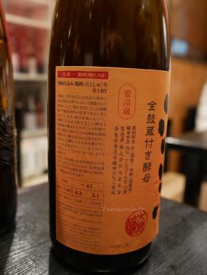 【大倉本家】金鼓 水酛仕込み 濁酒
