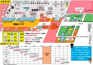 百里基地航空祭2019パンフレット