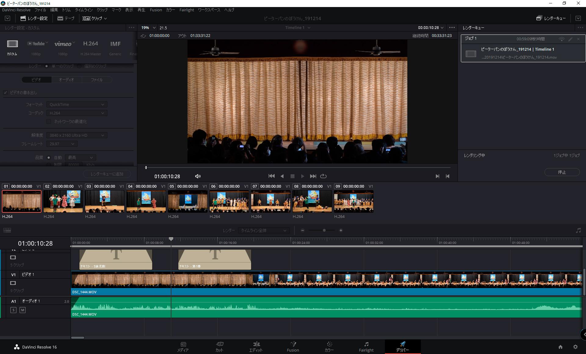 DaVinci Resolve16で動画編集