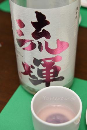 【松屋酒造】流輝 純米吟醸ももいろ無ろ過生