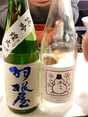 【富美菊酒造】羽根屋 純米吟醸 煌火