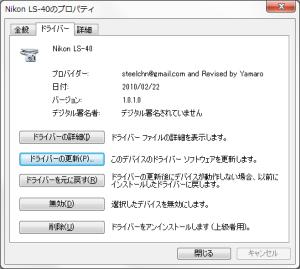 LS-40のプロパティ