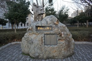 光が丘公園「平和への祈り」