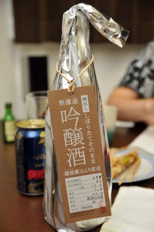 加茂錦酒造 無濾過吟醸酒