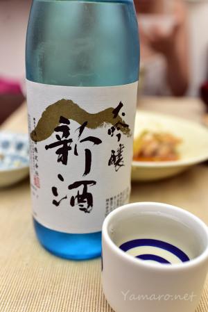 酒蔵浜田「大吟醸新酒」