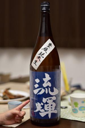 【松屋酒造】流輝 豊穣純米生