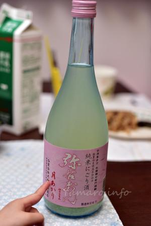 【大和川酒造店】弥右衛門 純米にごり酒「月あかり」