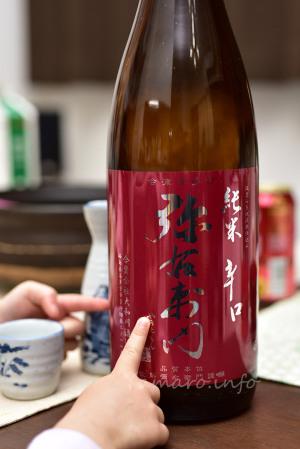 【大和川酒造店】弥右衛門 純米辛口