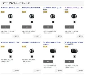 Nikon MFレンズ2本が旧製品に