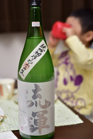 【松屋酒造】流輝 純吟 初搾りおりがらみ生